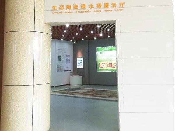 透水砖展厅