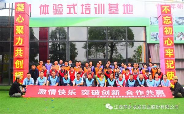 激情快乐 突破创新 合作共赢 ——江西萍乡龙发实业股份有限公司2021户外拓展活动